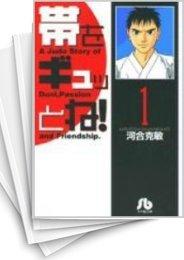 【中古】帯をギュッとね! [文庫版] (1-16巻) 漫画