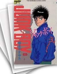 【中古】ジャンク・ボーイ (1-18巻) 漫画
