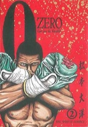 ZERO (1-2巻 全巻)