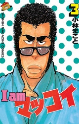 I amマッコイ 3 冊セット最新刊まで 漫画