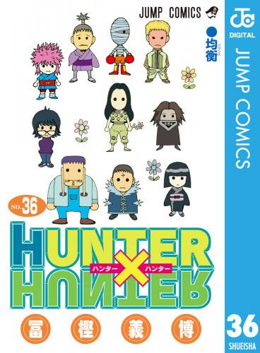 HUNTER×HUNTER モノクロ版 漫画