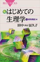 カラー図解 はじめての生理学 2 冊セット最新刊まで 漫画