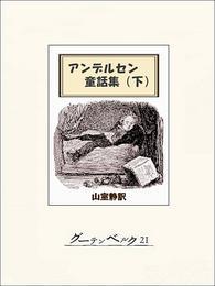アンデルセン童話集(下) 漫画