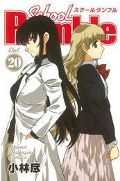 School Rumble(20) 漫画