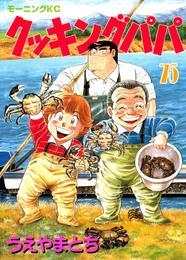 クッキングパパ(75) 漫画