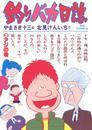 釣りバカ日誌(3) 漫画