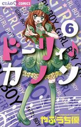 ドーリィ♪カノン(6) 漫画