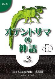 オテントサマの神話 第3巻 漫画