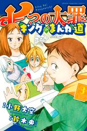 七つの大罪 キングのまんが道(3) 漫画