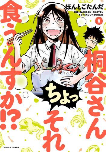 桐谷さん ちょっそれ食うんすか!? 漫画