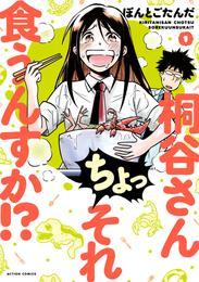 桐谷さん ちょっそれ食うんすか!? 1 漫画