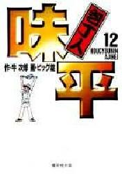 包丁人味平 [文庫版] (1-12巻 全巻) 漫画