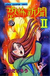 恐怖新聞2 (1-6巻 全巻) 漫画