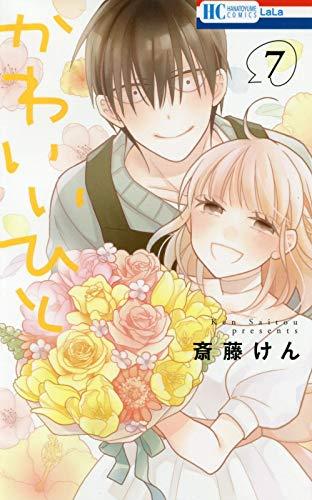 かわいいひと (1-7巻 全巻) 漫画