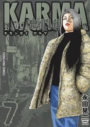 鬼門街 KARMA (1-7巻 最新刊)