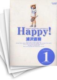 【中古】HAPPY!ハッピー![完全版] (1-15巻) 漫画