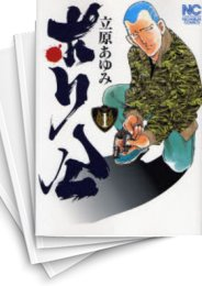 【中古】ポリ公 (1-5巻) 漫画