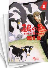 【中古】銀の匙 Silver Spoon (1-13巻) 漫画