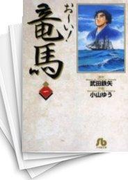 【中古】お〜い!竜馬 [文庫版] (1-14巻) 漫画