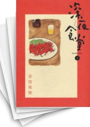 【中古】深夜食堂 (1-19巻) 漫画