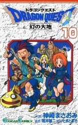 ドラゴンクエスト 幻の大地 10 冊セット全巻