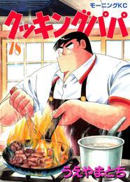 クッキングパパ(78) 漫画