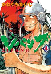ジパング(4) 漫画