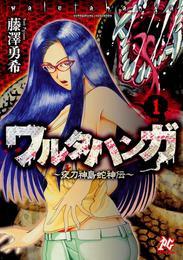 ワルタハンガ~夜刀神島蛇神伝~(1) 漫画