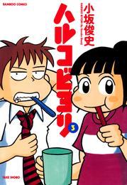 ハルコビヨリ (3) 漫画