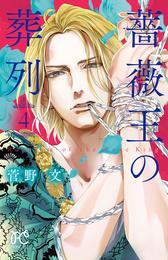薔薇王の葬列 4 漫画