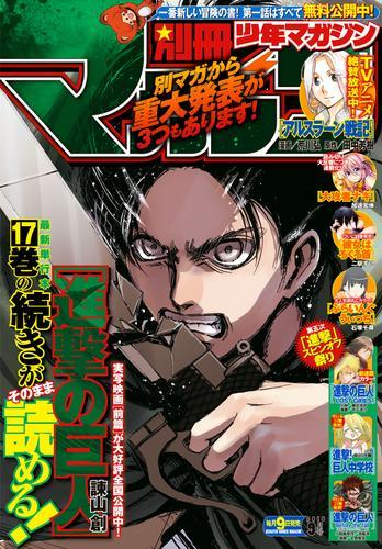 別冊少年マガジン 2015年9月号 [2015年8月8日発売] 漫画