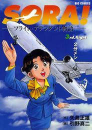 SORA!フライト・アテンダント物語(3) 漫画