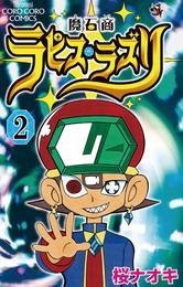 魔石商ラピス・ラズリ(2) 漫画