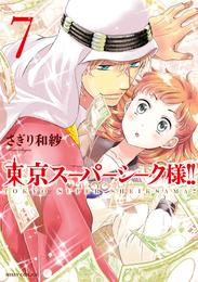 東京スーパーシーク様!! 7 漫画