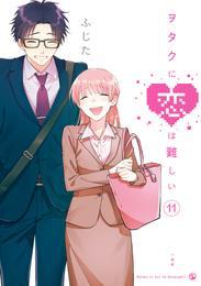 ヲタクに恋は難しい 11 冊セット 全巻