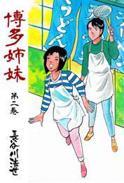 博多姉妹 2 漫画