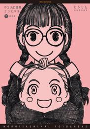 のろい屋姉妹ヨヨとネネ 新装版(2)【特典ペーパー付き】 漫画