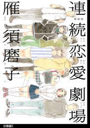 新装版 連続恋愛劇場 分冊版(5) 漫画