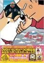 いとしのムーコ 漫画