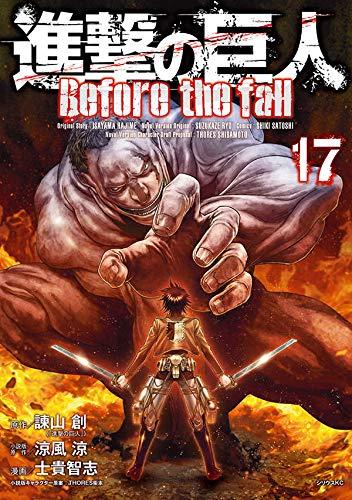 進撃の巨人 Before the fall (1-15巻 最新刊) 漫画