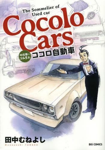 ココロ自動車 漫画
