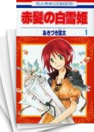 【中古】赤髪の白雪姫 (1-17巻) 漫画