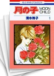 【中古】月の子 (1-13巻) 漫画