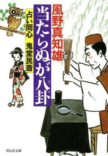 【ライトノベル】当たらぬが八卦 占い同心 鬼堂民斎 漫画