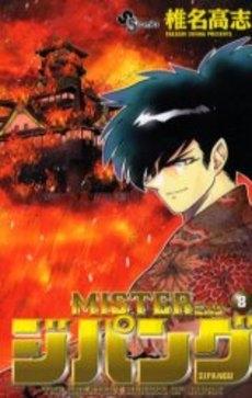 MISTER ジパング (1-8巻 全巻) 漫画