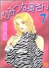 ひみつな奥さん (1-7巻 全巻) 漫画