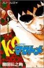 K・Oマサトメ 漫画