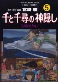 千と千尋の神隠し [フィルムコミック] (1-5巻 全巻) 漫画