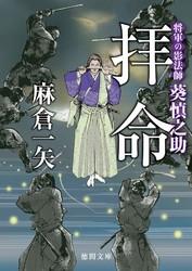 将軍の影法師 葵慎之助 漫画