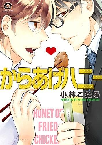 ◆特典あり◆からあげハニー 漫画